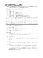 ねぎ調査結果 [461KB PDF]