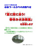 春休み水泳教室 - 山口きらら博記念公園