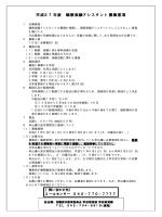 平成27年度 観察実験アシスタント募集要項(PDF形式 14.7KB)