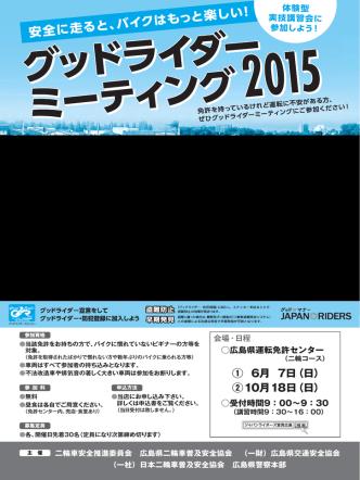 2015グッドライダーミーティング広島 開催のお知らせ