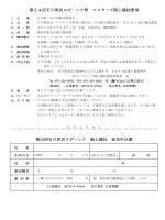 第24回石川県民スポ・レク 陸上競技 参加申込書 第24回石川県民スポ