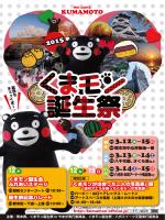 【別添】くまモン誕生祭2015チラシ