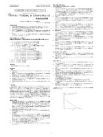 Eテスト「TOSOH」II(プロゲステロン II) 免疫反応試薬