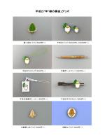 平成27年「緑の募金」グッズ