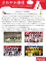 第37回コカ・コーラ杯争奪戦 福島県サッカースポーツ少年団フェスティバル