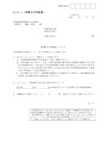 様式第1号〔事業主の同意書〕 事業主の同意について