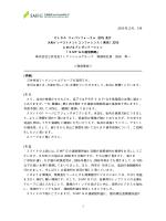 プレゼンテーション要旨 - 三井住友フィナンシャルグループ