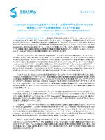 プレスリリース e-Xstream engineering 社はマルチスケール