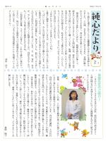 眞壁先生のご紹介 - 医療法人社団 岡山純心会
