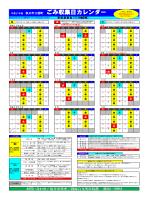 平成27年度 坂井市三国町 ごみ収集日カレンダー