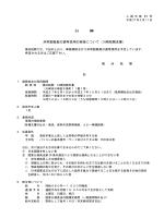 公 募 非常勤職員の選考採用の実施について(川崎税関支署)