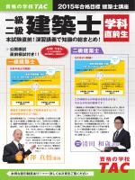 一級・二級建築士「学科直前生」特別割引キャンペーン実施!(PDF)
