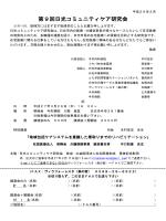第9回日光コミュニティケア研究会