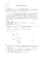 6.契約書例(ハイヤー)