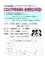 5月13日 ・20日 ・27日(水)