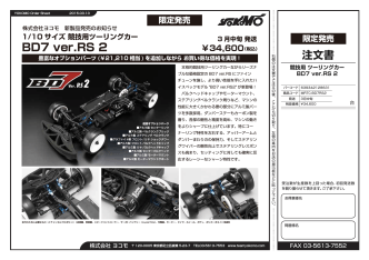 BD7 ver.RS 2