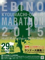 第29回えびの京町温泉マラソン大会 ポスター (PDFファイル/696.39