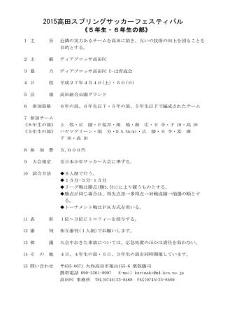 2015高田スプリングサッカーフェスティバル