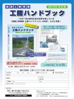 道 路 工 事 現 場 2015 年 改 訂 版