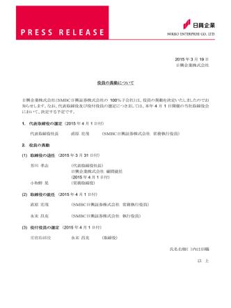 2015 年 3 月 19 日 日興企業株式会社 役員の異動