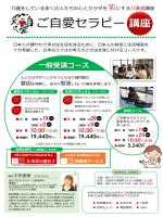 心とカラダを楽にする介護道講座 - 株式会社 CARE PROGRESS JAPAN