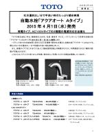 自動水栓「アクアオート Aタイプ」 2015 年 4 月1日(水)発売