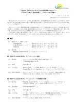 「TRAVEL JAPAN Wi-Fi」アプリの利用促進キャンペーン ~日本の玄関