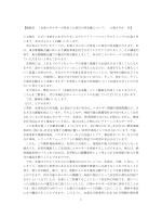 1 【講演② 「水素エネルギーが普及した東京の将来像
