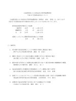 平成27年度 - 三栄源食品化学研究振興財団