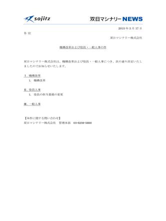 2015 年 3 月 17 日 各 位 双日マシナリー株式会社 機構改革および役員