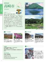 PDF形式 約2.8MB - ぐんまの山村・都市交流情報館