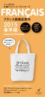 レイアウト 1 - 札幌アリアンス・フランセーズ