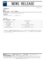 兼松の発行登録(社債) - 格付投資情報センター