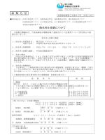 指名停止措置について - 国土交通省 中国地方整備局