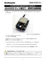 AS-E403 キット組立て・使用方法説明書;pdf