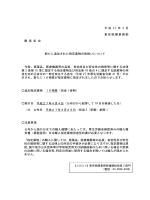 平成 27 年 3 月 東京税関業務部 関 係 各 位 新たに追加された指定薬物;pdf
