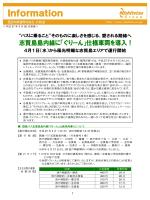 路線バス志賀島島内線に「ぐりーん」;pdf