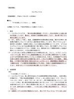 「渡航情報」 エルサルバドル 【危険情報】(平成27年3月19日発出) 全土;pdf