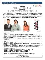 「声龍門」 - TOKYO MX;pdf