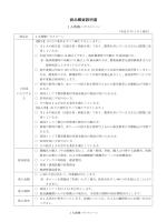 商品概要説明書 - JAちば東葛は;pdf