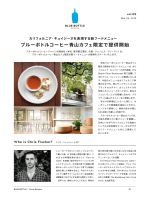 ブルーボトルコーヒー青山カフェ限定で提供開始;pdf