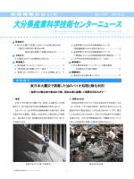 東日本大震災で漂着した油のバイオ処理と緑化利用;pdf