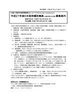 平成27年度6月採用嘱託職員(川崎市青少年の家)募集案内;pdf