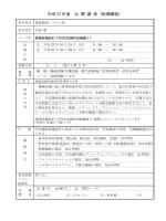 建築設備設計入門(空気調和設備編Ⅰ);pdf