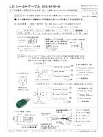 LD シールドケーブル 203 -6970-B;pdf