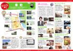 あらぶんちょ散歩2015.4月号(東京都千代田区隼町);pdf
