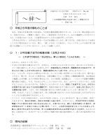 ~絆 ~ - 佐賀県小城市教育委員会;pdf