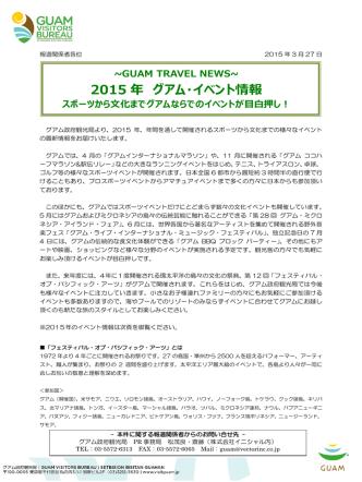 2015年 グアム・イベント情報スポーツから文化まで;pdf