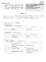 人事異動について - KNT-CTホールディングス株式会社;pdf