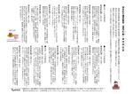 4/19(日)福岡紅塾の発表会です。;pdf